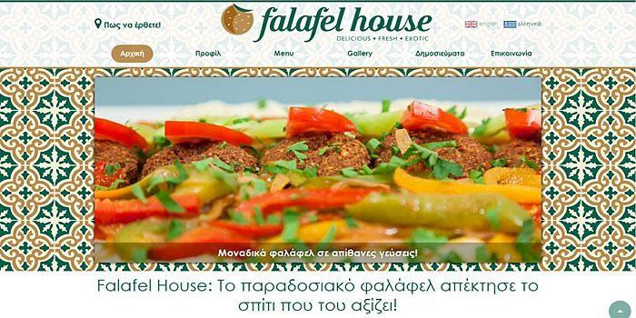 falafelhouse.jpg